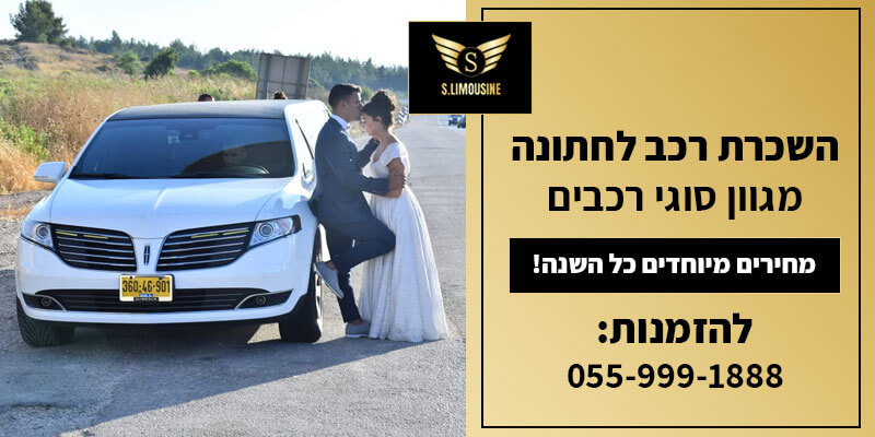 השכרת רכב לחתונה