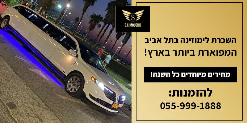 השכרת לימוזינה בתל אביב