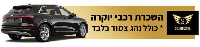 השכרת רכב יוקרה עם נהג בלבד
