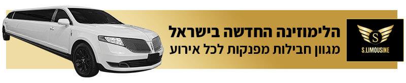 הלימוזינה החדשה בישראל